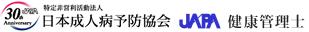 日本成人病予防協会ロゴ、JAPA健康管理士ロゴ