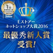 Eストアーネットショップ対象2016 最優秀新人賞受賞!