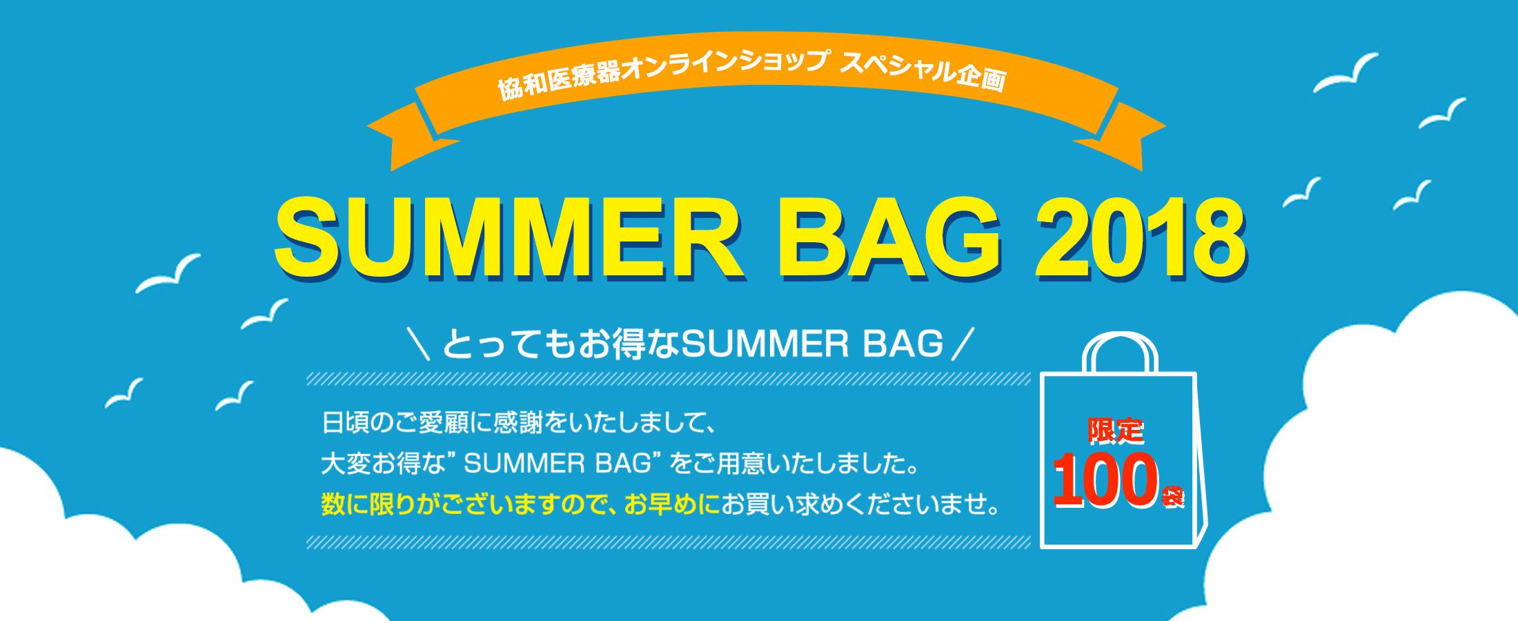 SUMMER BAG 2018