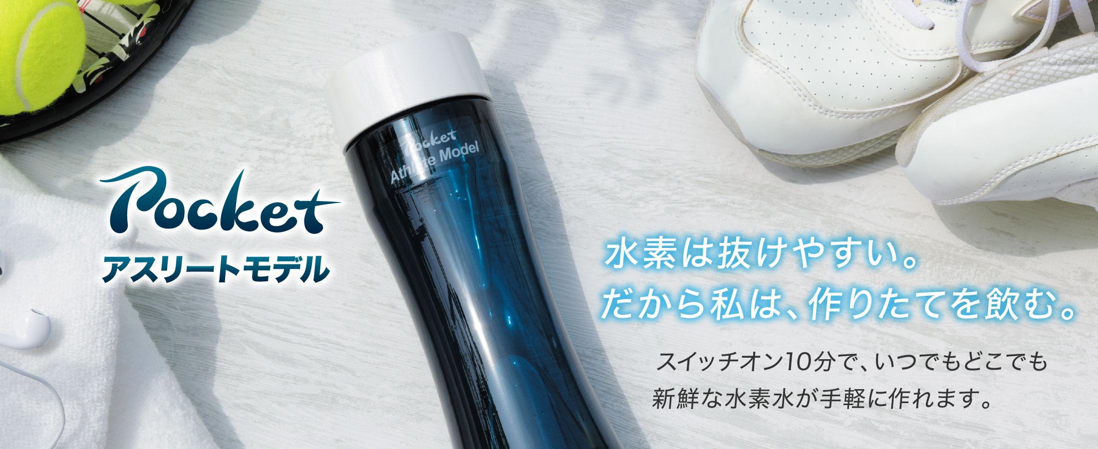 携帯用水素水ボトル「アスリートモデル セット」 医療機器商社がプロデュース 健康系総合通販サイト Blue&Forest