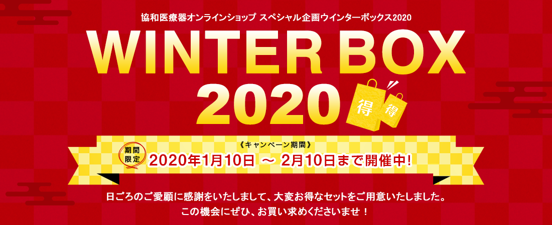 WINTER BOX 2020