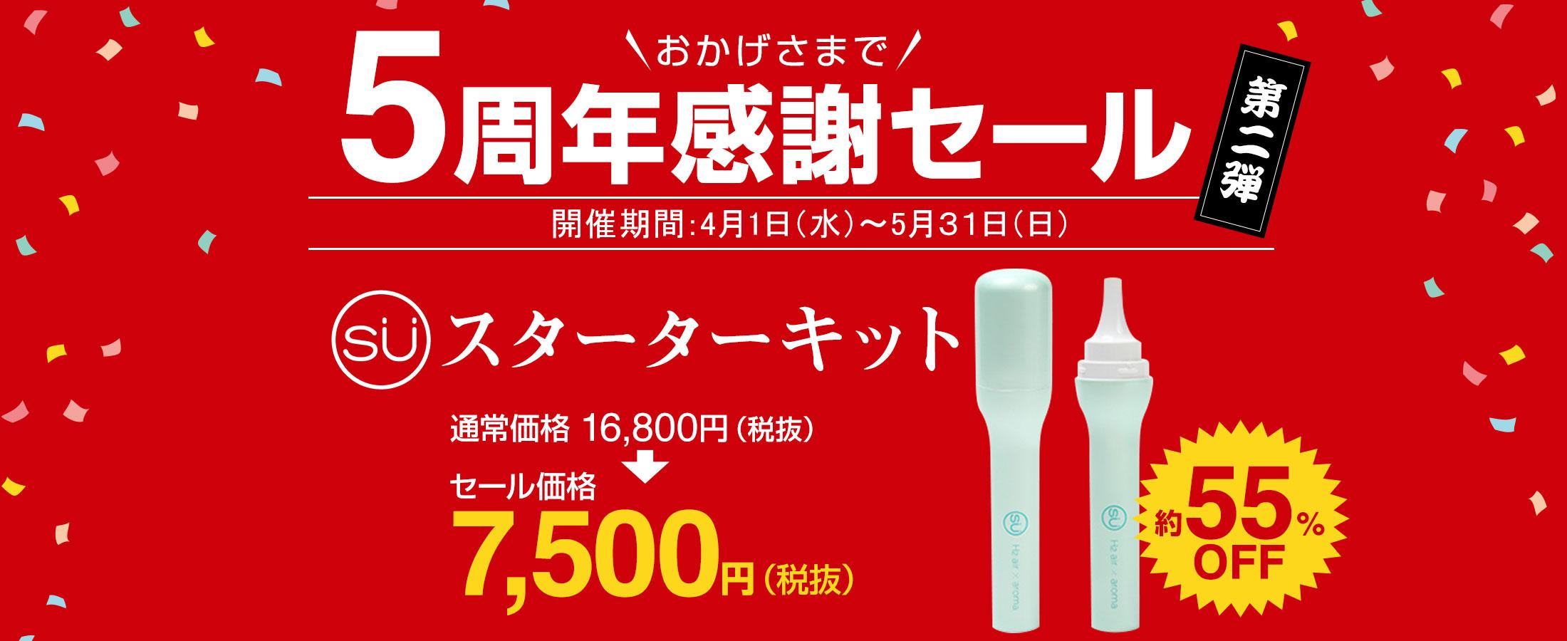 Su(スゥ) 5周年記念セール