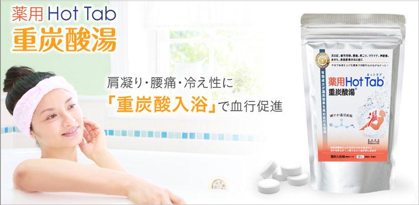 薬用HotTab(ホットタブ)重炭酸湯