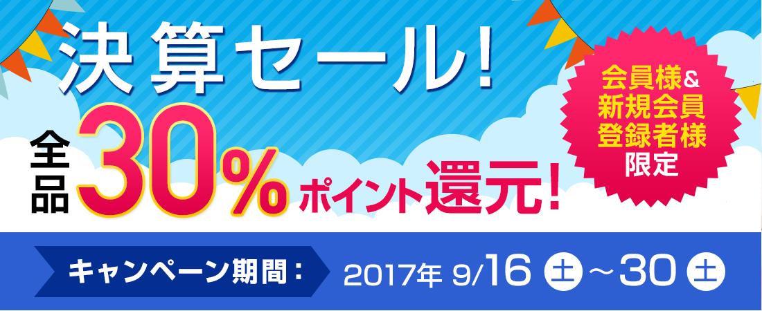 決算セール!会員様&新規会員登録者様 限定 全品30%ポイント還元(9月16日~30日)