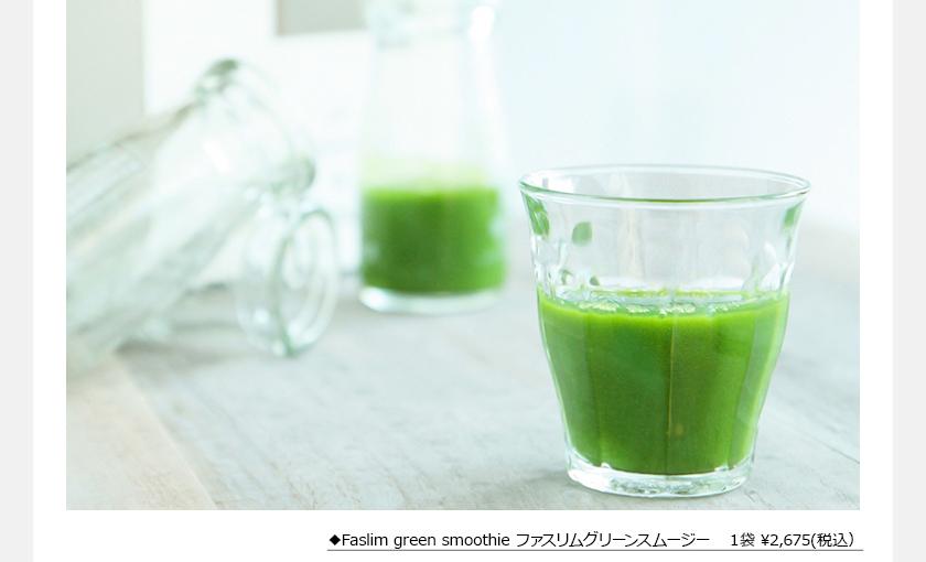 Faslim green smoothie ファスリムグリーンスムージー